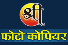 Bhilwara Online Standard Catalog